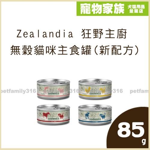 寵物家族-Zealandia 狂野主廚 無穀貓咪主食罐(新配方) 85g*12罐-各口味可選