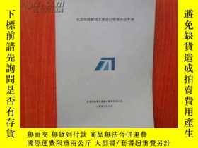 二手書博民逛書店罕見北京地鐵新線主要設計管理辦法手冊(大16開)Y11016 北