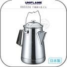 《飛翔無線3C》UNIFLAME 660324 不鏽鋼水壺 2.5L│公司貨│日本精品 戶外露營 大開口易清洗