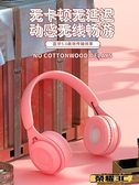 頭戴式耳機 無線耳機頭戴式女生小巧掛脖式可愛款韓版手機電腦通用超強待機吃雞  【新品】