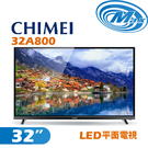 《麥士音響》 CHIMEI奇美 32吋 LED電視 32A800