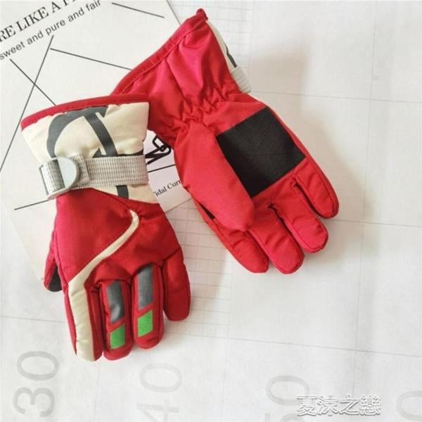 兒童滑雪手套 兒童滑雪手套防水防寒戶外手套男童加厚玩雪騎行手 快速出貨
