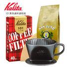 Kalita 101三孔黑色陶瓷濾杯&1...