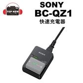SONY BC-QZ1 快速充電器 【台南-上新】 FZ100 專用充電器 快速充電 公司貨