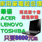 【超優惠】洋宏家用筆電報價賣場 ASUS...