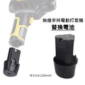 ※精品系列 無線款 手持電動打氣機-替換電池 2200mAh 充電電池 充氣機電池 打氣泵電池 備用電池