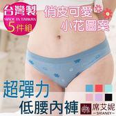台灣製造 超彈力舒適 低腰內褲  彈性包臀 no.6898 (5件組)-席艾妮SHIANEY