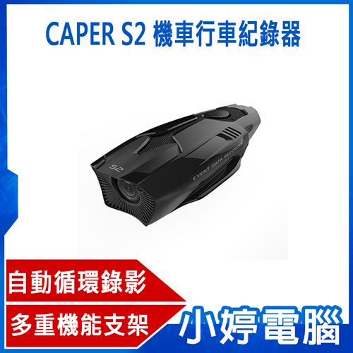 【免運+3期零利率】送16G卡 全新 CAPER S2 機車行車紀錄器 SBK S1 升級版 搭配SONY感光元件