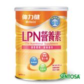 偉力健LPN營養素810g