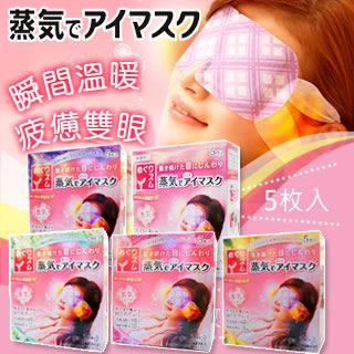 花王40度C蒸氣浴SPA眼罩 (14枚)