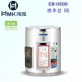 【PK廚浴生活館】 高雄 HMK鴻茂 EH-08DS 31L 標準型 電熱水器 EH-08 實體店面 可刷卡