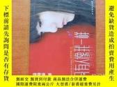 二手書博民逛書店罕見沒有人像我一樣23429 饒雪漫 北方文藝出版社 出版200