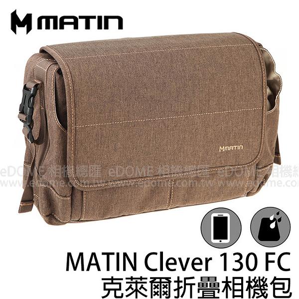 MATIN Clever 130 FC 克萊爾 側背相機包 咖啡色 (24期0利率 免運 立福公司貨) 摺疊包 可放平板 M-10064