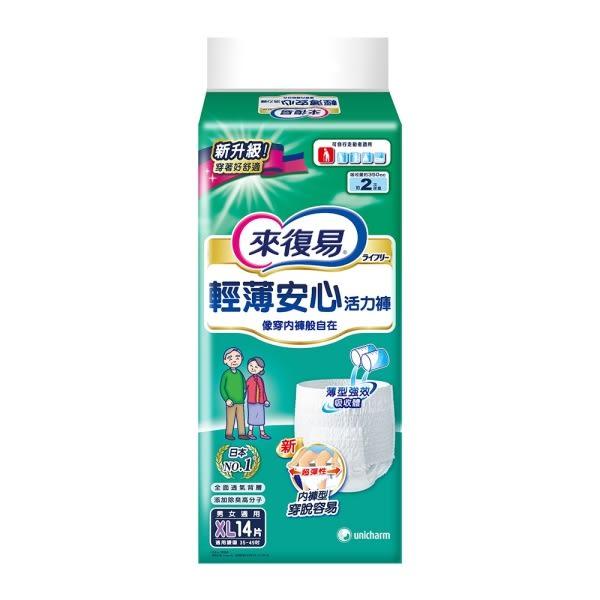 【來復易】輕薄安心活力褲(XL)(14片x 4包/箱)