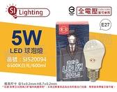 旭光 LED 5W 6500K 白光 E27 全電壓 球泡燈 _ SI520094