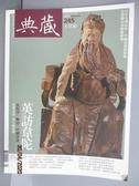 【書寶二手書T1/雜誌期刊_PCU】典藏古美術_245期_英訪韋陀