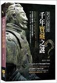 考古探祕:千年寶藏之謎