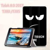 三星Galaxy Tab A 8.0 2017 T385 T380 平板皮套 平板電腦保護殼 彩繪保護套 防摔保護殼 超薄三折