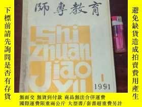 二手書博民逛書店罕見創刊號:師專教育(1991 1)(南通市師範專科學校)(孤本