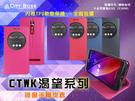 ASUS Zenfone6 渴望系列 視窗隱磁可立式皮套