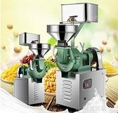 來博磨漿機商用米漿機家用豆漿機電動腸粉石磨機全自動小型打漿機MBS『潮流世家』