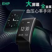 一件免運八九折促銷-EHP運動智能手環男測心率血壓手錶vivo防水小米計步器女oppo蘋果