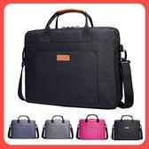 筆電包 筆記型電腦包 蘋果 華碩 戴爾 13寸/14/15/15.6/17.3吋通用手提包