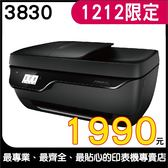 【雙12限定促銷↘1990】HP OfficeJet 3830 All-in-One 商用噴墨多功能事務機