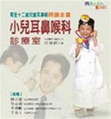 (二手書)小兒耳鼻喉科診療室
