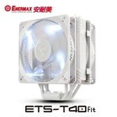 【鼎立資訊 】保銳ENERMAX (ETS-T40F-W) 白蝠版白燈CPU散熱器/熱阻係數0.117°C/W