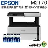 【搭T03Q原廠墨水五黑 ↘8690元】EPSON M2170 黑白高速三合一連續供墨複合機 新機上市