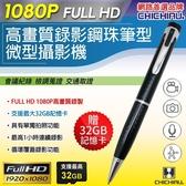 Full HD 1080P 插卡式鋼珠筆型可錄可拍影音針孔攝影機