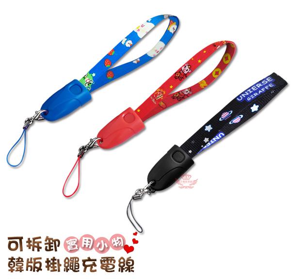 手機批發網【可拆卸韓版掛繩充電線】可當掛繩,充電線,捲尺使用,隨身小物【A0278】