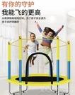 蹦蹦床 家用兒童蹦蹦床室內跳跳床玩具帶護網 快速出貨快速出貨