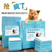 寵物尿不濕  寵物尿片尿墊狗狗貓咪訓導尿布強吸水除臭一次性尿不濕超大號 coco衣巷