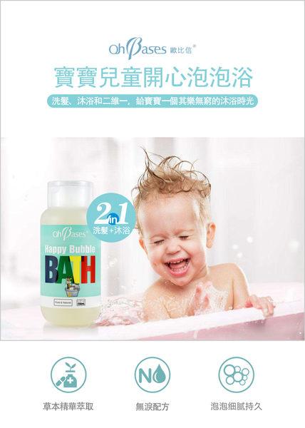 OhBases開心泡泡浴