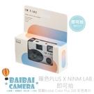 BaiBaiCamera 即可拍 新一代 Ninm Lab 暖色plus 照相機 立可拍 膠卷相機 iso200