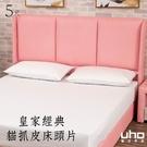 床頭【UHO】皇家經典貓抓皮革床頭片-5尺雙人