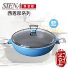 『義廚寶』西恩那_26cm壽喜鍋2.45L_[藍]   達到電鍋蒸煮功能/媲美砂鍋保溫蓄熱/具易潔鍋不沾效果