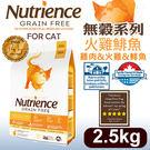 PetLand寵物樂園《Nutrience紐崔斯》無穀養生系列貓糧(雞肉+火雞+鯡魚)2.5kg/貓飼料