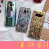 【萌萌噠】三星 Galaxy S8 / S8 Plus 網紅同款 鐳射藍光鏡面保護殼 全包亮面 矽膠軟殼 手機殼 外殼