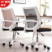 家用電腦椅懶人辦公椅升降轉椅職員現代簡約座椅人體工學靠背椅子