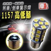 車的LED系列 解碼 高亮度40SMD 白光 1157高低腳款 (單入組)