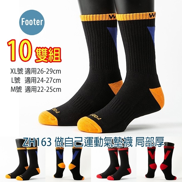 Footer 除臭襪 ZH163 M號 L號 XL號 做自己運動氣墊襪 局部厚 10雙超值組
