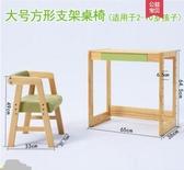 實木可升降兒童學習桌椅套裝小學生家用小孩書桌幼兒園寶寶寫字桌 MKS雙12