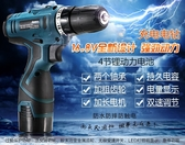 110V 龍韻锂電鑽充電式手鑽小手槍鑽電鑽多功能家用電動螺絲刀電轉 JDCY潮流