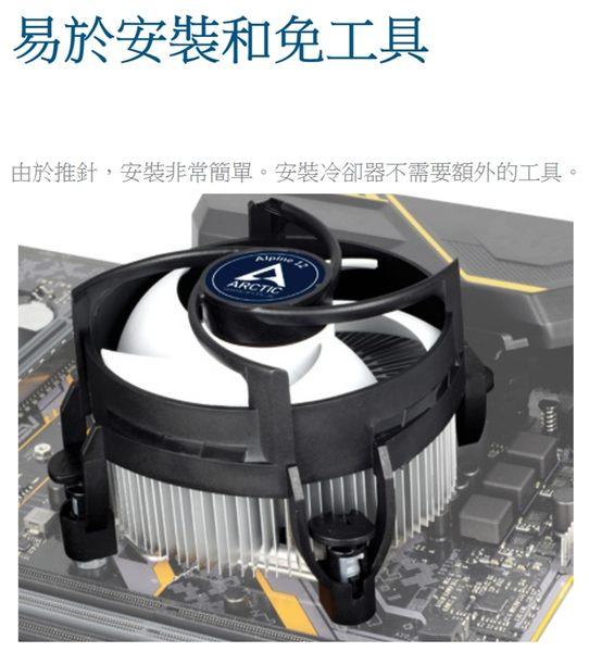 [地瓜球@] ARCTIC Alpine 12 CPU 散熱器 靜音 1151 INTEL 原廠 風扇