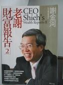 【書寶二手書T4/財經企管_NRO】老謝的財富報告(2)_謝金河