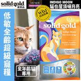 【培菓平價寵物網】速利高 》貓在屋頂曬月亮低敏全年齡超級寵糧-3LB(1360g)