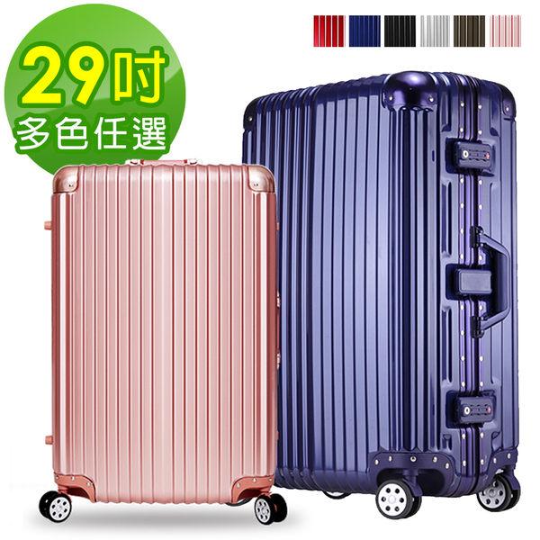 Bogazy 迷幻森林29吋鋁框PC鏡面行李箱(任選新色)